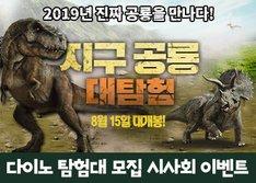 지구공룡대탐험 50명 증정 8월 6일 당첨발표