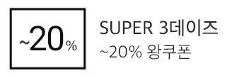 슈퍼3데이즈 최대 20퍼센트 왕쿠폰