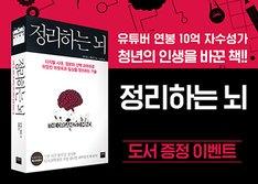 [도서] 정리하는 뇌 10명 증정 9월 30일 당첨발표