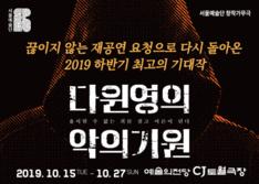 [10월] 다윈 영의 악의 기원 15명 증정 10월 11일 당첨발표
