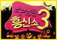 수상한 흥신소 3탄 30명 증정 11월 11일 당첨발표