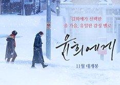<윤희에게> 영화시사회