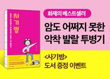 [도서] 사기병 10명 증정 11월 26일 당첨발표