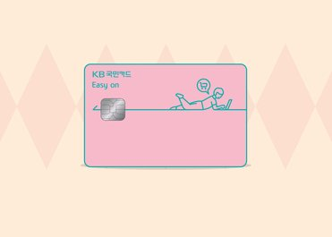 KB국민카드 스타샵 최대 10만점 추가 적립!
