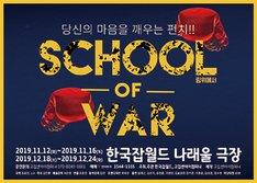스쿨 오브 워 20명 증정 12월 10일 당첨발표