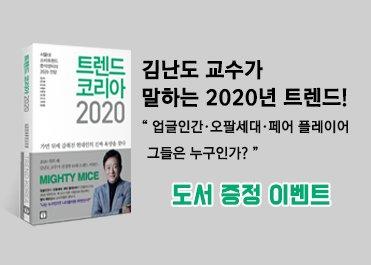 [도서] 트렌드 코리아 2020 10명 증정 11월 26일 당첨발표