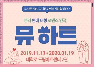 뮤 하트 15명 증정 11월 29일 당첨발표