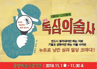 [11월] 독심의 술사 20명 증정 11월 22일 당첨발표