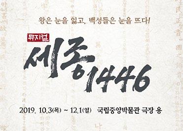 [11월] 세종, 1446
