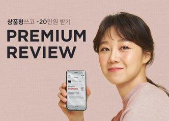 12월 프리미엄 리뷰 S머니 ~20만원
