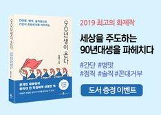 [도서] 90년생이 온다 10명 증정 12월 26일 당첨발표