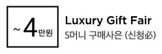 Luxury Gift Fair ~4만원 구매사은