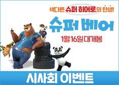 [1월] 슈퍼 베어 100명 증정 1월 13일 당첨발표