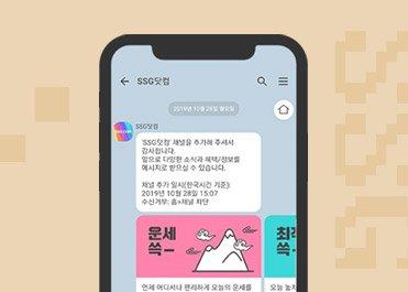 척척박사 SSG.COM 챗봇 서비스 오픈!!