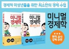 [도서] 미니멀 경제학 10명 증정 1월 28일 당첨발표