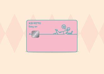 KB국민카드로 7만원 이상 결제 시 5% 청구할인