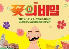 꽃의 비밀 20명 증정 2월 11일 당첨발표