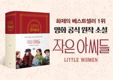 [도서] 작은 아씨들 10명 증정 3월 24일 당첨발표