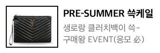 구매왕 경품 EVENT:생로랑 클러치백이 쓱-