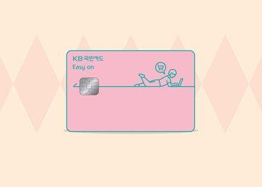 KB국민카드 7만원 이상 5% 청구할인