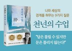 [도서] 천년의 수업 10명 증정 6월 30일 당첨발표