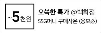 오쓱한특가@신세계백화점 ~90% 특가 +  ~5천원 페이백