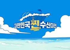대한민국 찐 수산대전