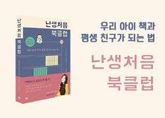 [도서] 난생처음 북클럽 10명 증정 10월 27일 당첨발표
