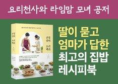 [도서] 친정엄마 요리백과 10명 증정 12월 24일 당첨발표