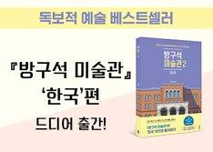 [도서] 방구석 미술관2: 한국 10명 증정 12월 24일 당첨발표