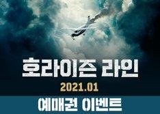 [1월] 호라이즌 라인 50명 증정 2월 5일 당첨발표