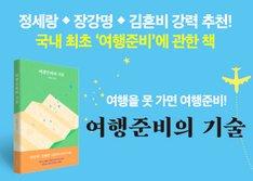 [도서] 여행준비의 기술 10명 증정 1월 26일 당첨발표