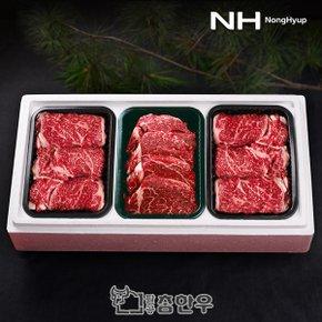 [냉장]한우 1등급 구이 선물세트 1호 1.8kg (안심600g,등심600gx2팩)