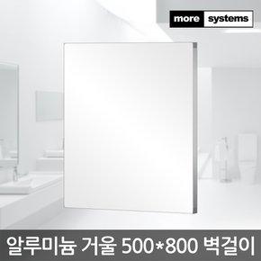 [모아시스템즈] 국산 고급 알루미늄 프레임 거울 3호 500x800/벽거울/욕실거울/벽걸이거울