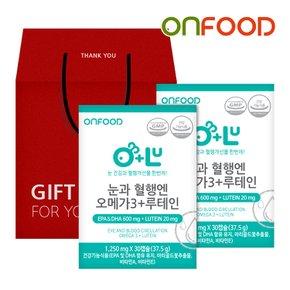 [온푸드] 눈과 혈행엔 루테인 오메가3 1,250 mg x 30캡슐 2박스 2개월분 선물세트
