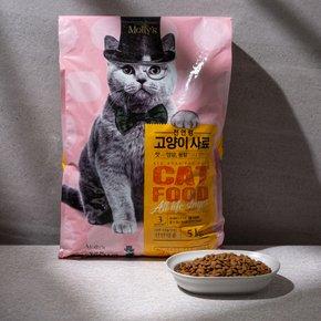 [몰리스] 고양이 사료 5kg
