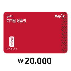[Pays]공차 디지털 상품권 2만원권