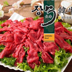 장수한우 불고기용 (설도/우둔/목심/앞다리)(300g)