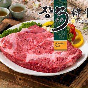 장수한우 국거리(사태/목심/앞다리)(300g)