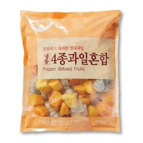 냉동과일4종혼합 1kg (신선한열대과일)