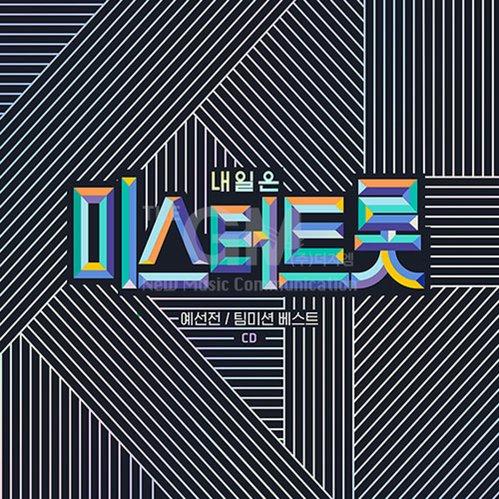 2CD_내일은미스터트롯-예선전(팀미션베스트)[사은품CD증정]