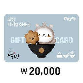 [SSG단독 최대13%+현장중복할인] [NEW] Pay's 설빙 디지털 상품권 20,000원권