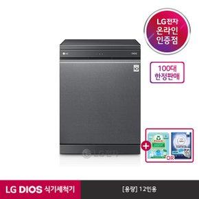 ★신한카드 결제시 1,249,000원![공식판매점][LG전자] LG DIOS 식기세척기 DFB22M (12인용)