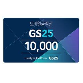 [SSG단독 9%OFF][스마일콘][GS25] 1만원권