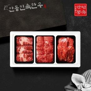 [인동민속한우][냉장] 2020 추석  1등급 한우 구이혼합 선물세트 1호 1.5kg (등심500g,안심500g,특수부위500g)