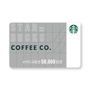 [SSG단독/SSG머니 2%적립]스타벅스 APP전용 e카드 5만원 교환권