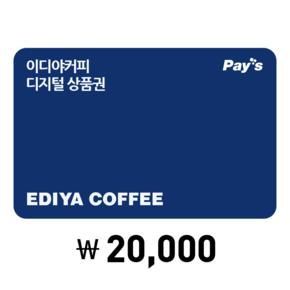 [SSG특가] 이디야 모바일 금액권 2만원권