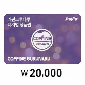 [SSG특가] 커핀그루나루 디지털 상품권 2만원권