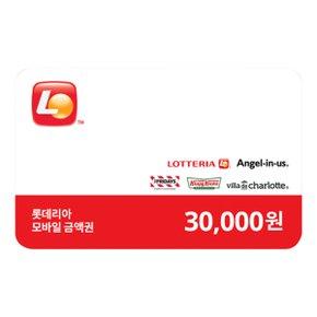 [SSG특가] 롯데리아 모바일 금액권 3만원권